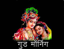 Radha Krishna Good Morning Wishes Pics