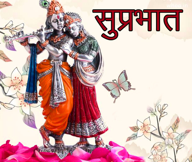 Radha Krishna Happy Good Morning Images