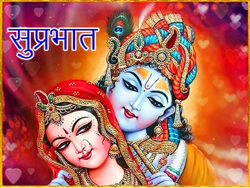 God Radha Krishna Good Morning pics Wallpaper HD