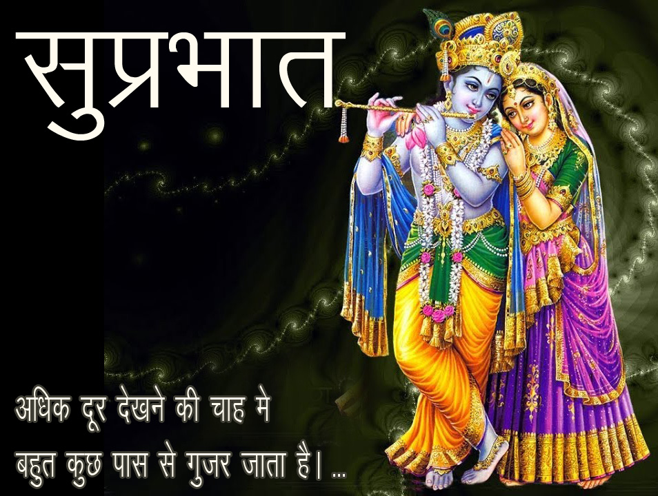 good morning images with Radha krishna 20