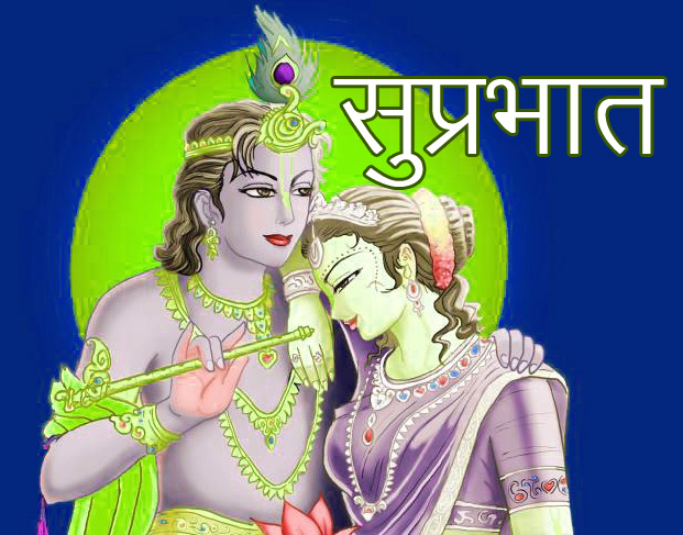 God Radha Krishna Good Morning Pictures free