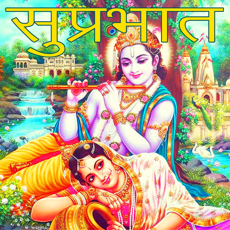 Good Morning Wallpaper With Radha Krishna