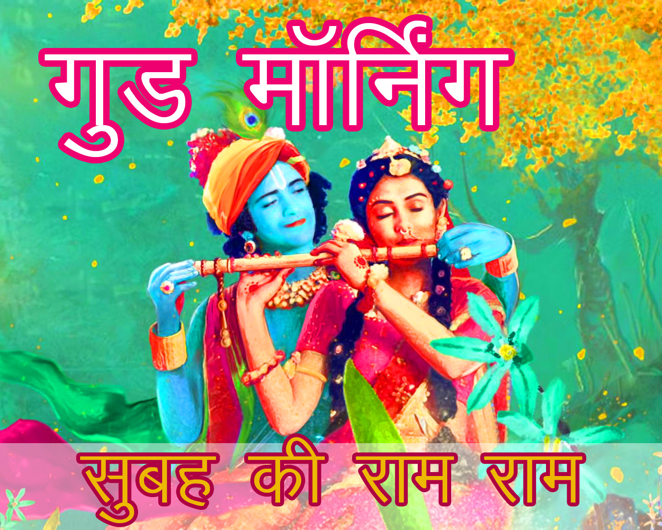 Radha Krishna Good Morning photo Download