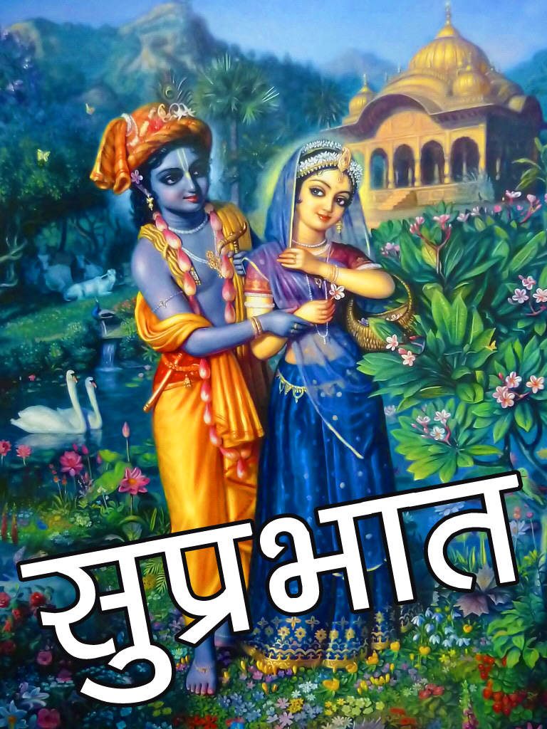 radha krishna good morning images for Whatsapp