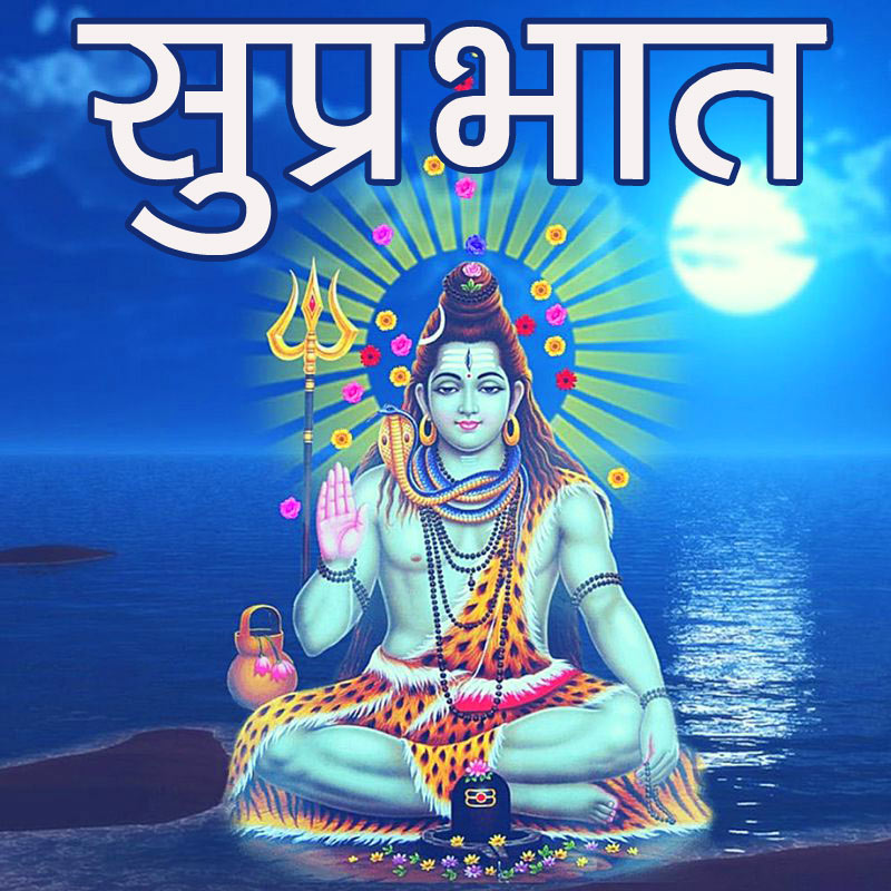 Lord shiva good morning Images HD