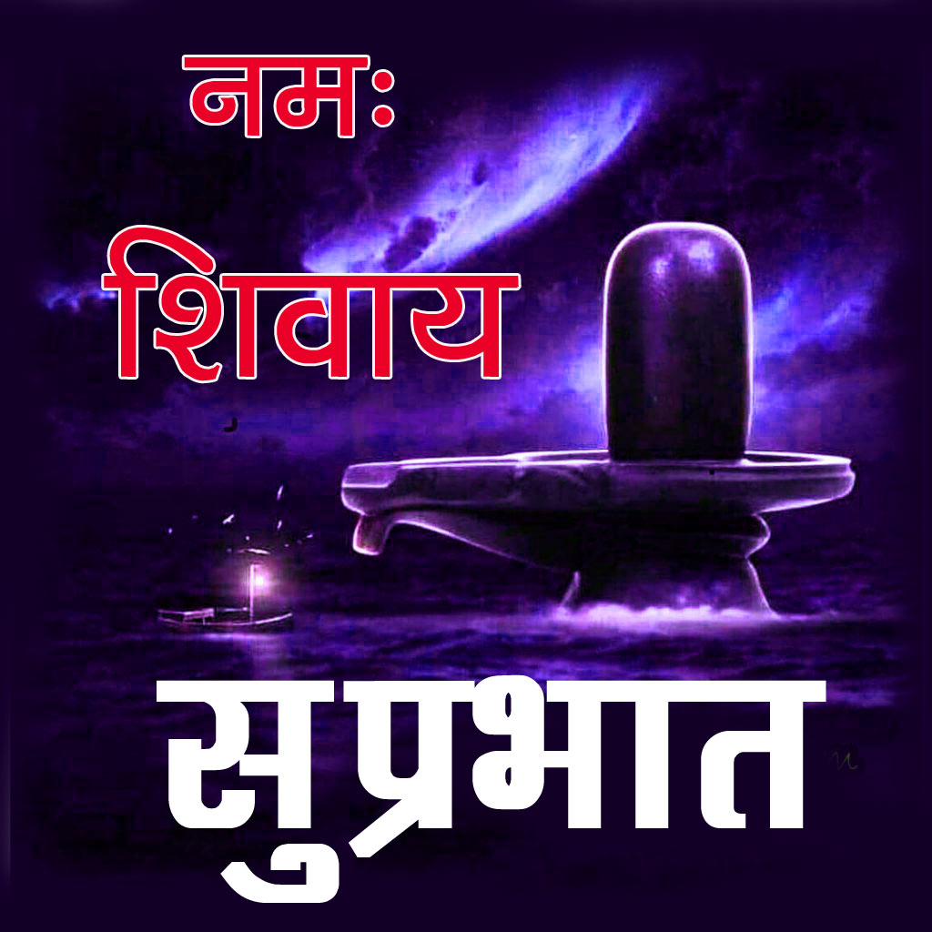 Lord shiva good morning Pics Images Free