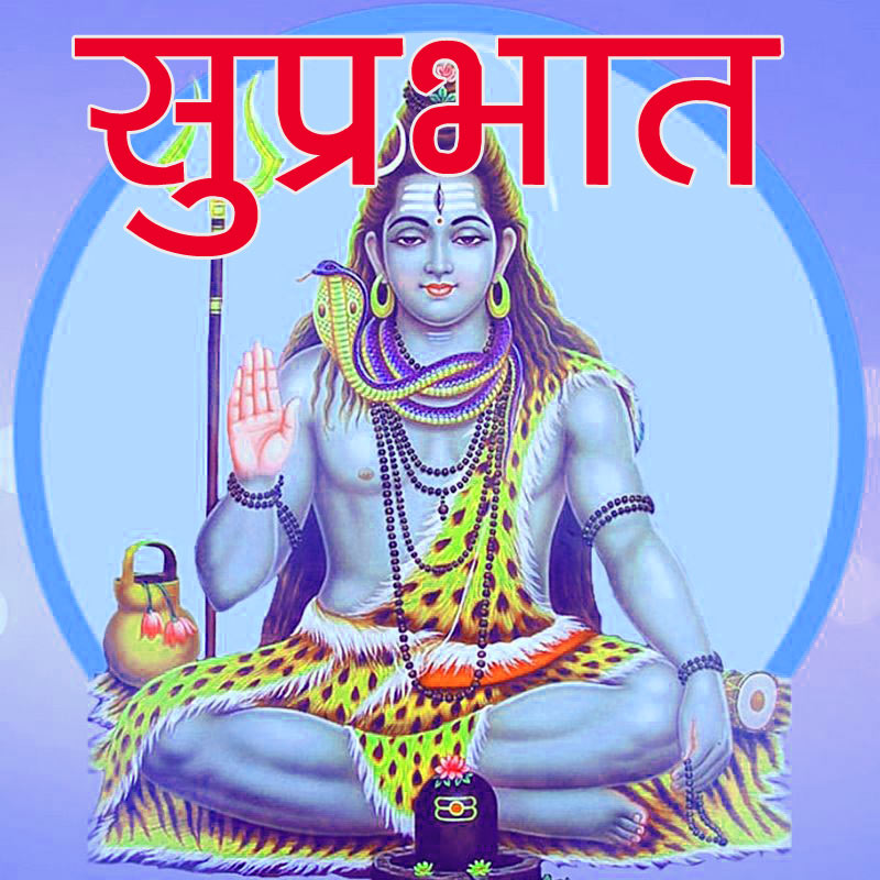 Lord shiva good morning Pics Wallpaper Download
