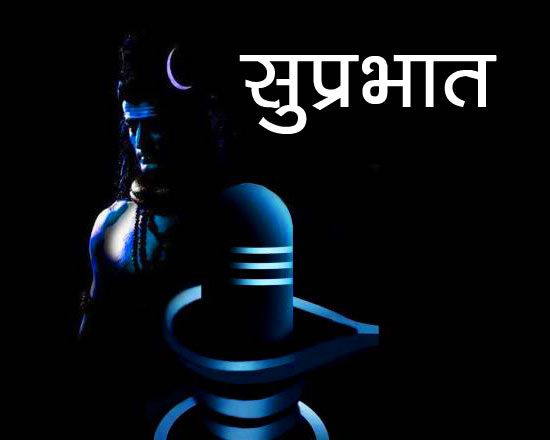 Lord shiva good morning Wallpaper Pics Free