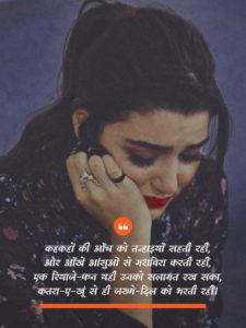Hindi Shayari Attitude Images photo wallpaper for facebook
