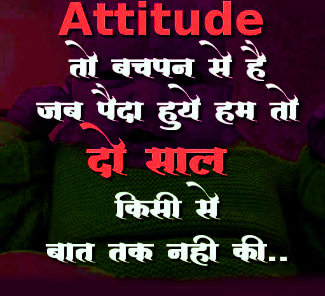 Attitude Images Pics Download In 2021