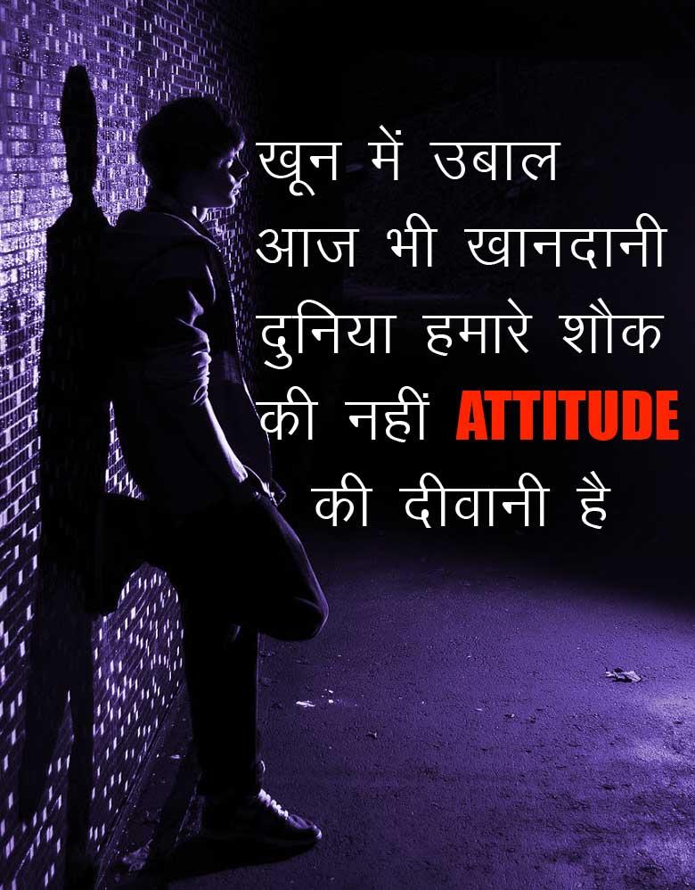 Attitude Status Images Pics in Hindi