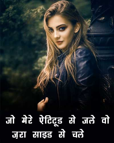 Hindi Attitude Status Images Pics Wallpaper Free Download