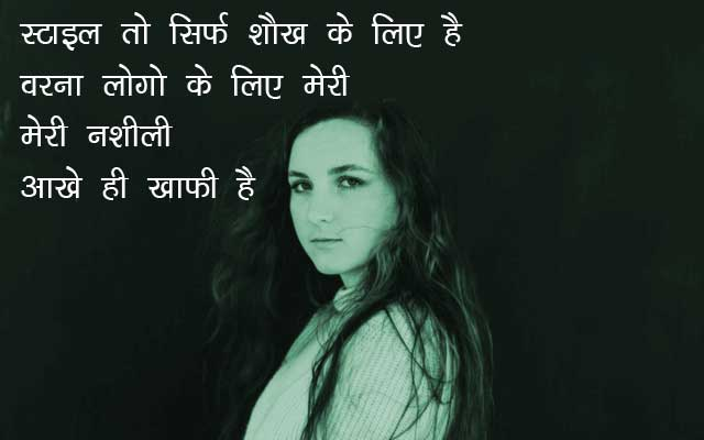 Attitude Status Images Pics In Hindi for Girls