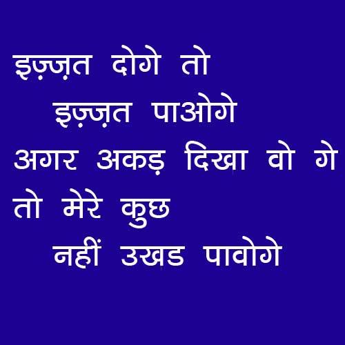 Attitude Status Images Photo In Hindi Status
