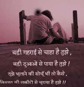 Sad Breakup Quotes Images pics hd download