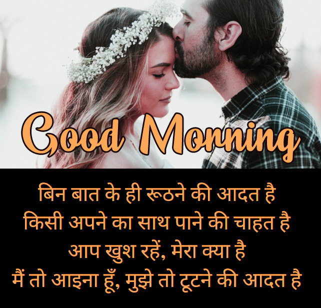 Emotional Good Morning Images 15