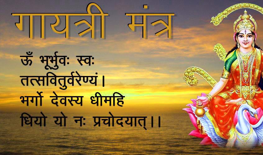 Gayatri Mantra Images 12