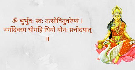 Gayatri Mantra Images 13