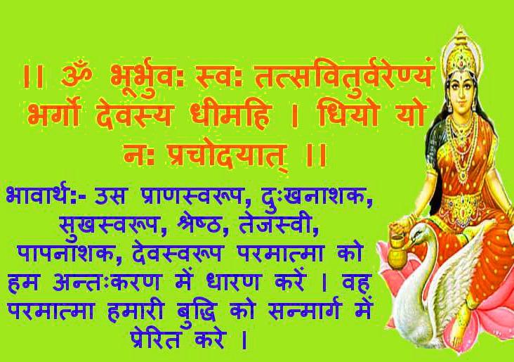 Gayatri Mantra Images 2