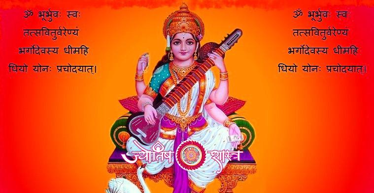 Gayatri Mantra Images 3