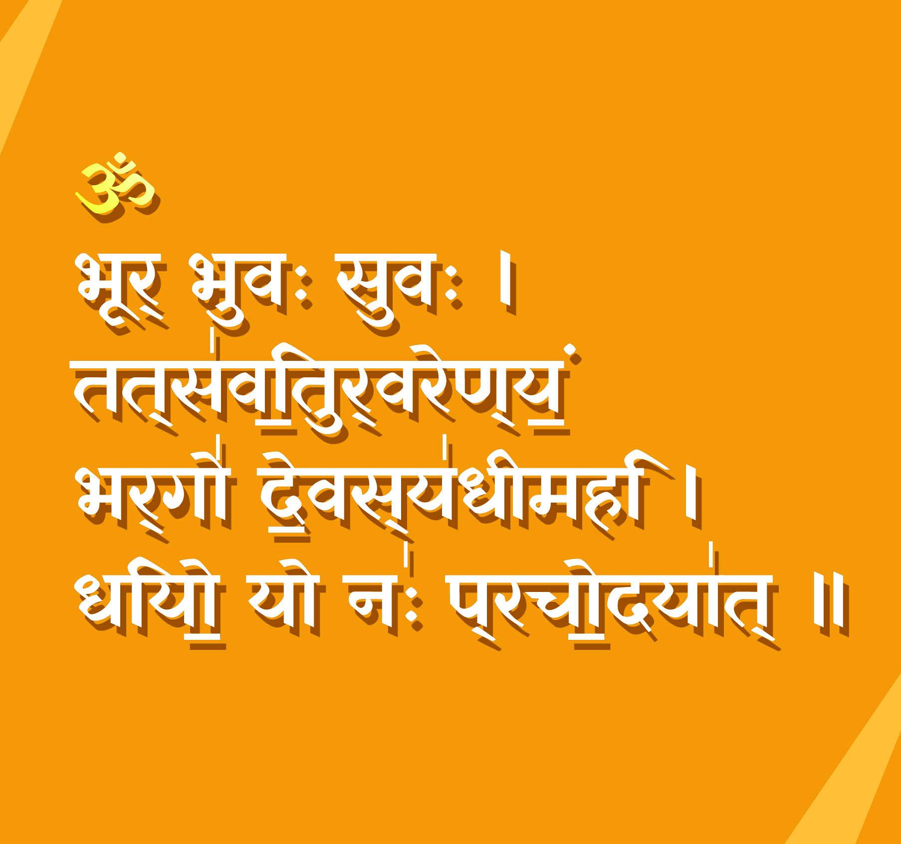 Gayatri Mantra Images 4