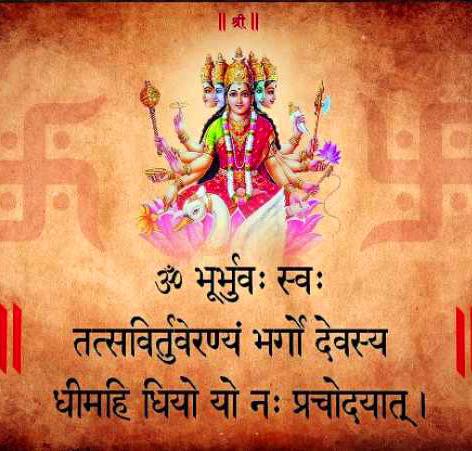 Gayatri Mantra Images 5
