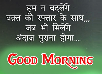 Good Morning Images With Quotes In Hindi 1