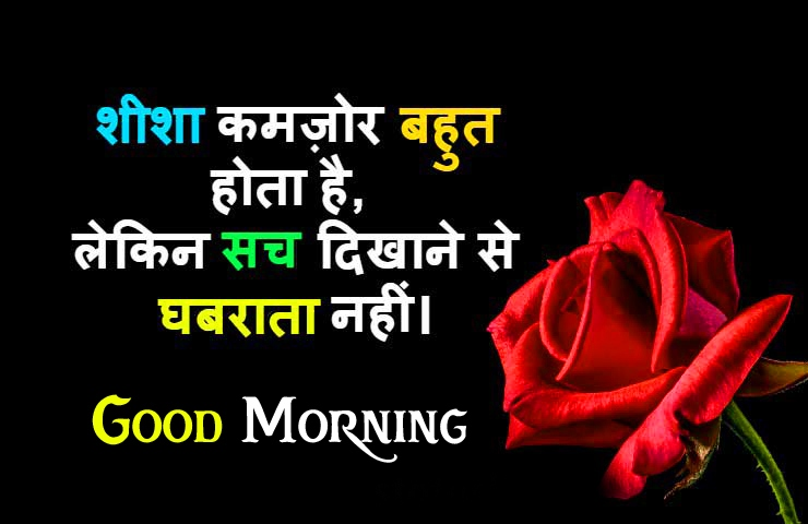 Good Morning Images With Quotes In Hindi 10