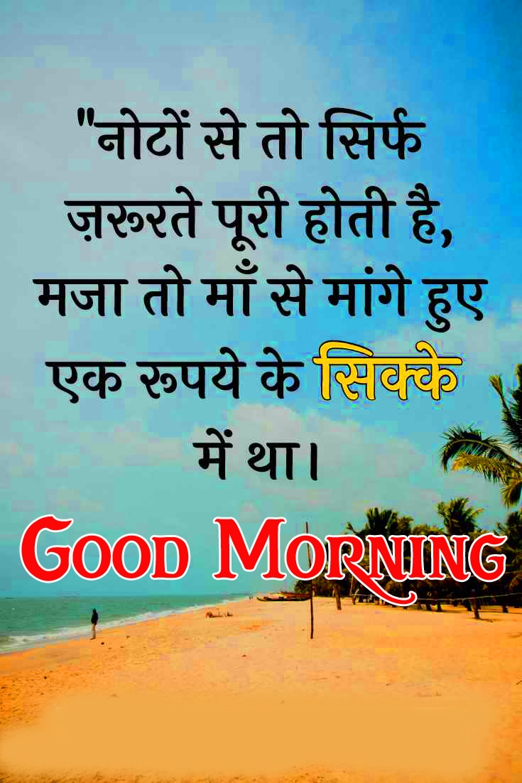 Good Morning Images With Quotes In Hindi 4