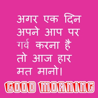 Good Morning Images With Quotes In Hindi 5