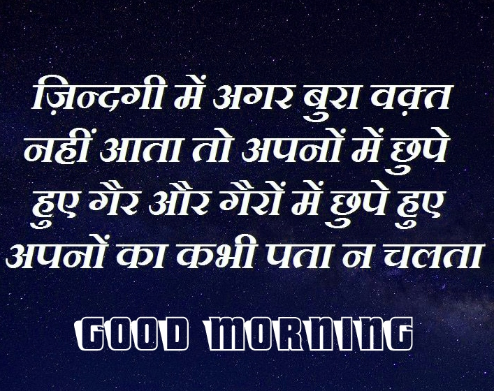 Good Morning Images With Quotes In Hindi 7