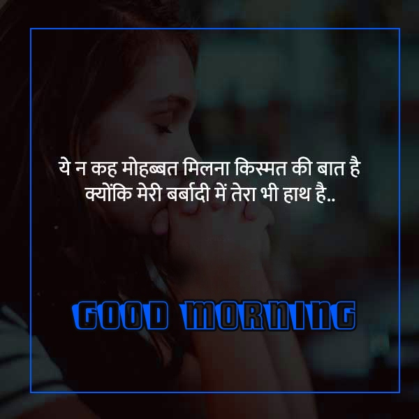 Good Morning Images With Quotes In Hindi 8