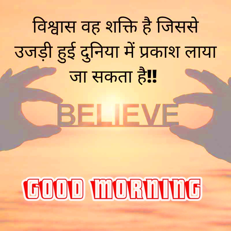 Good Morning Images With Quotes In Hindi 9