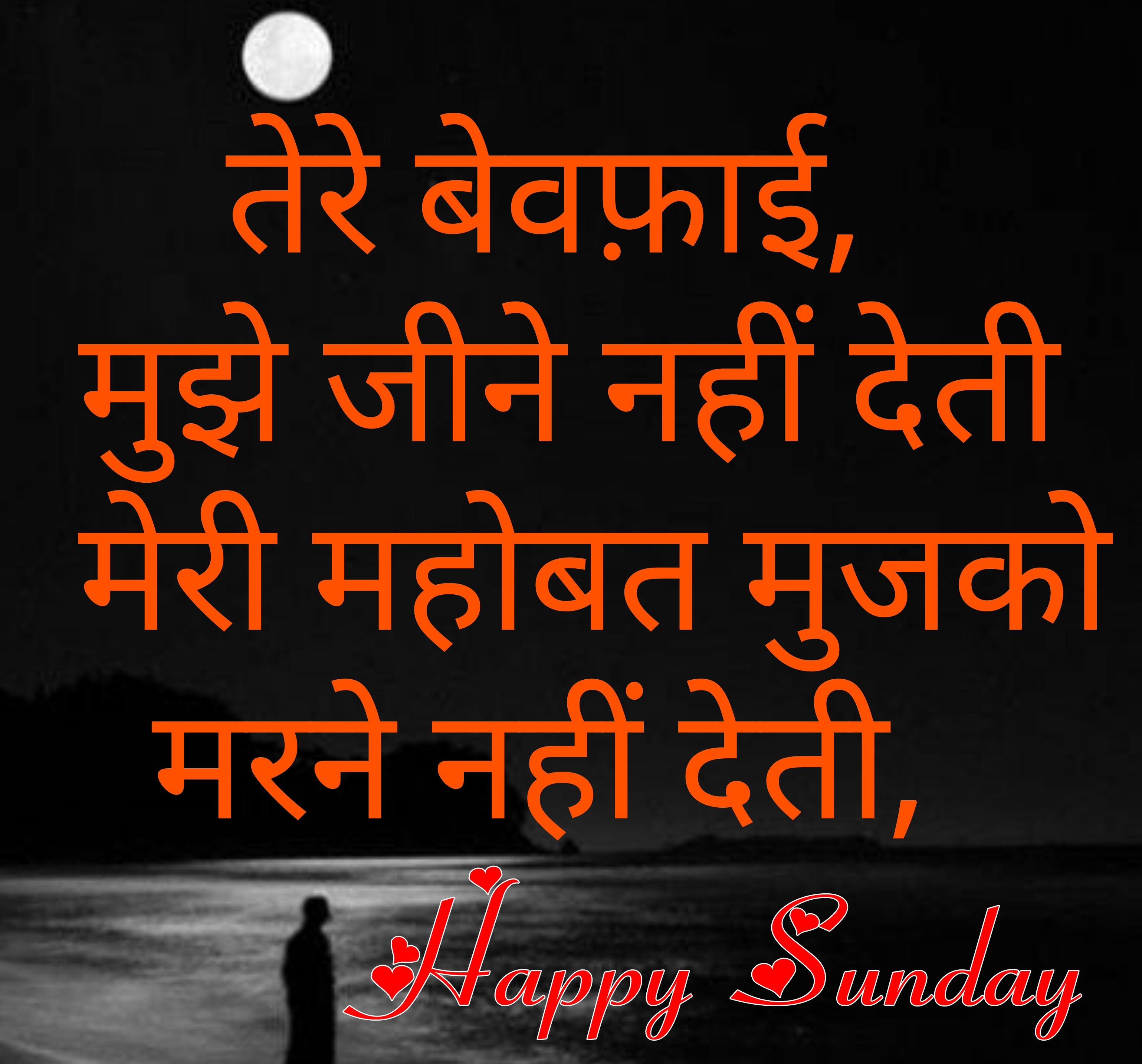 Happy Sunday Hindi Shayari Images 1