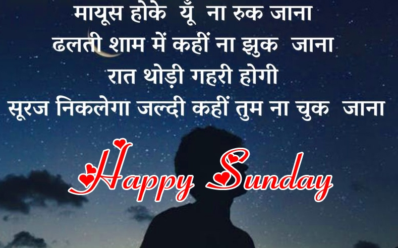 Happy Sunday Hindi Shayari Images 11