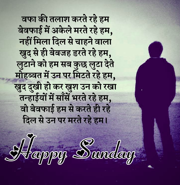 Happy Sunday Hindi Shayari Images 2