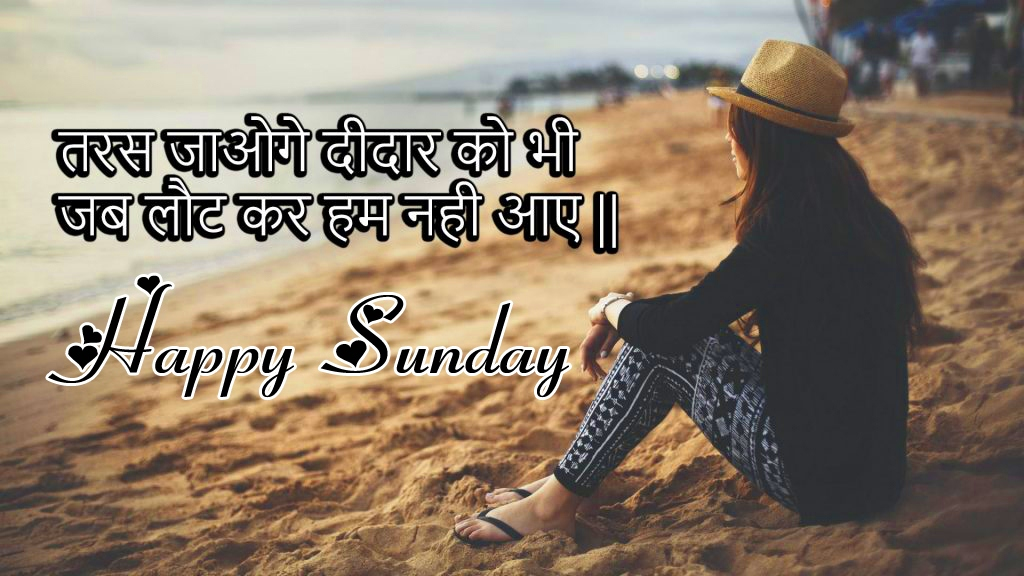 Happy Sunday Hindi Shayari Images 3