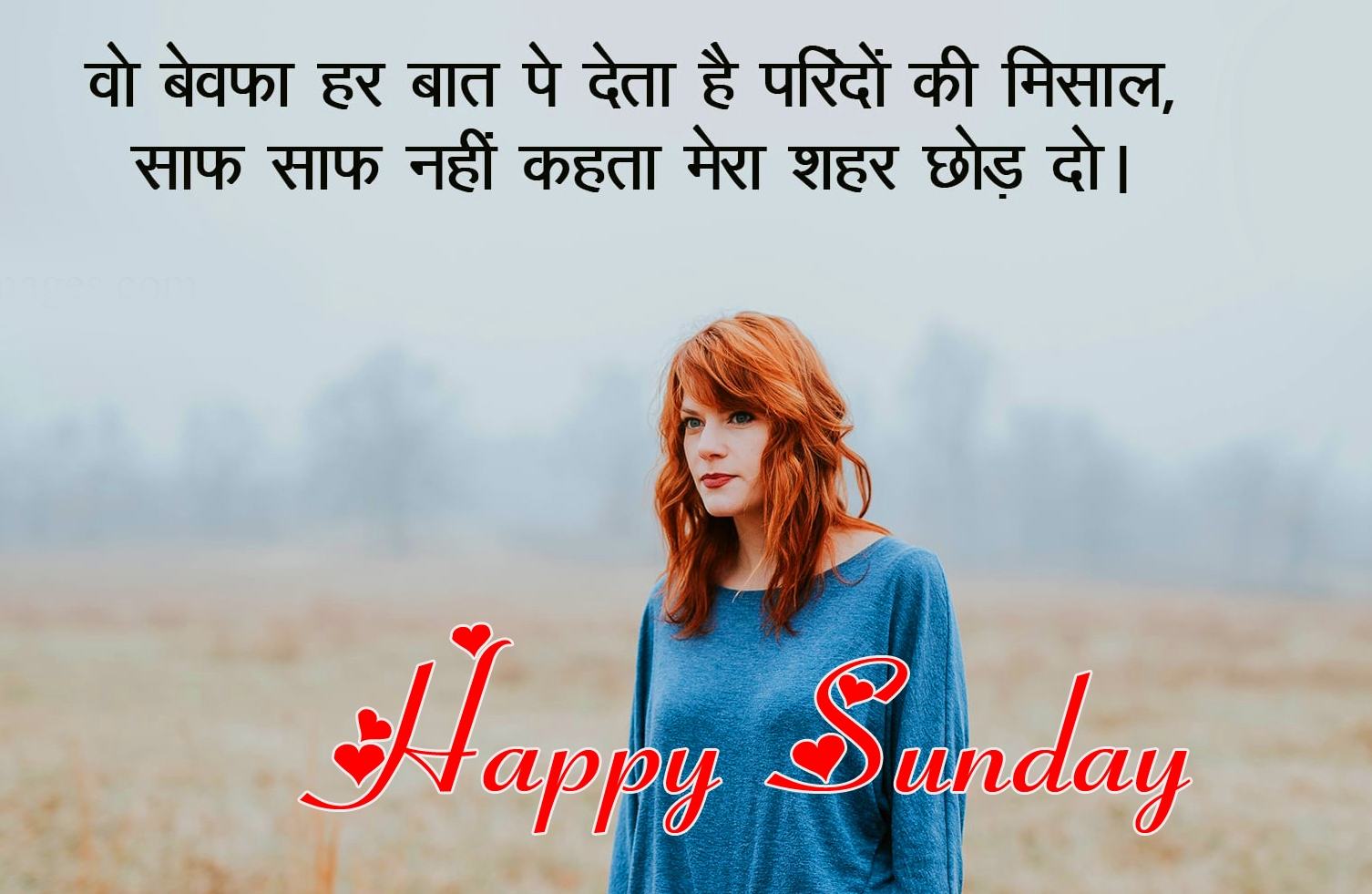 Happy Sunday Hindi Shayari Images 5