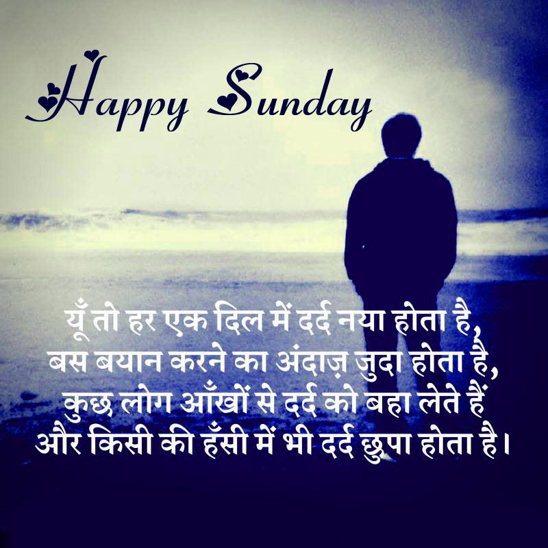 Happy Sunday Hindi Shayari Images 6