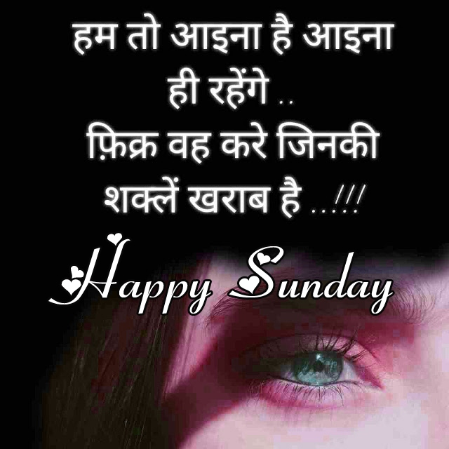 Happy Sunday Hindi Shayari Images 7