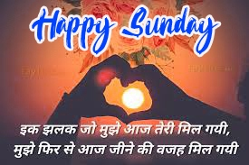 Happy Sunday Hindi Shayari Images 9