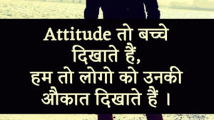 Whatsapp DP Status Profile Images Pics Photo for With Attitude Quotes