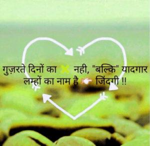 Hindi Whatsapp DP Status Profile Images Photo Free Download