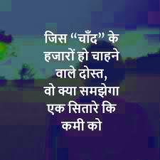 Hindi Whatsapp DP Status Profile Images Pics Free
