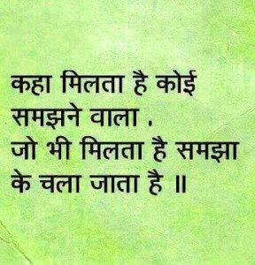 Hindi Whatsapp DP Status Profile Images Photo Download