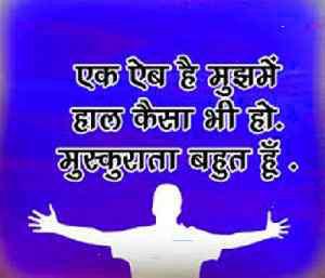 Hindi Whatsapp DP Status Profile Images Pics Download