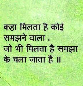 Hindi Whatsapp DP Status Profile Images Wallpaper HD