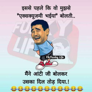 Hindi Funny Whatsapp Status Dp Images pictures pics for facebook