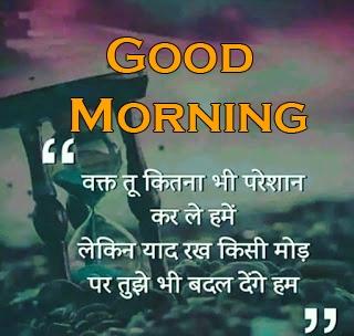 Hindi Good Morning Images 1 1