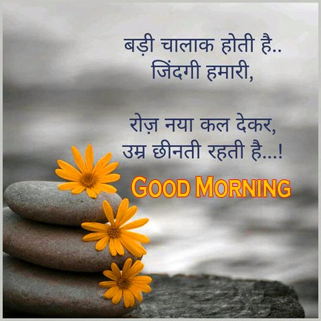 Hindi Good Morning Images 1